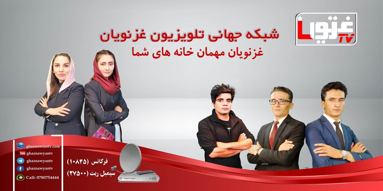غزنویان با بهترین برنامه ها مهمان خانه های شما Ghaznawyan with the best programs of your guest houses